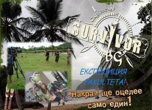 SurvivorBulgaria